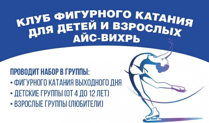 Клуб фигурного катания Айс-Вихрь