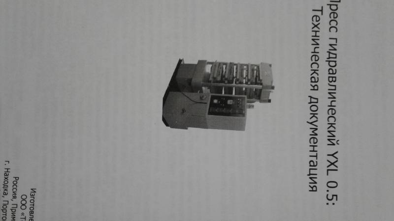 термопресс гидравлический для резины