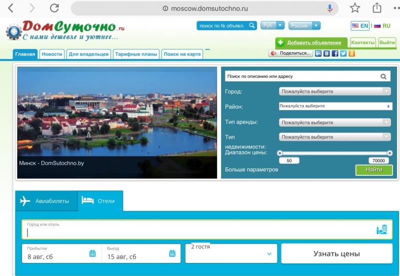 Рабочий сайт посуточной аренды квартир domsutochno.ru