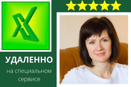 Excel - становитесь ПРОФИ, побеждайте конкурентов