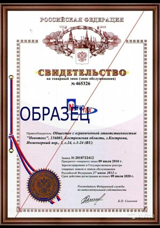 Товарный знак (заявка в Роспатент)