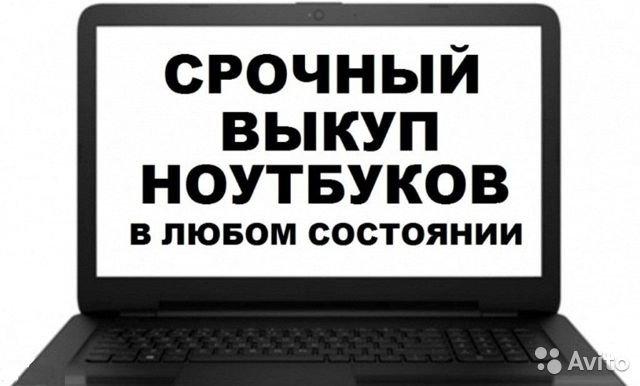Срочный выкуп ноутбуков