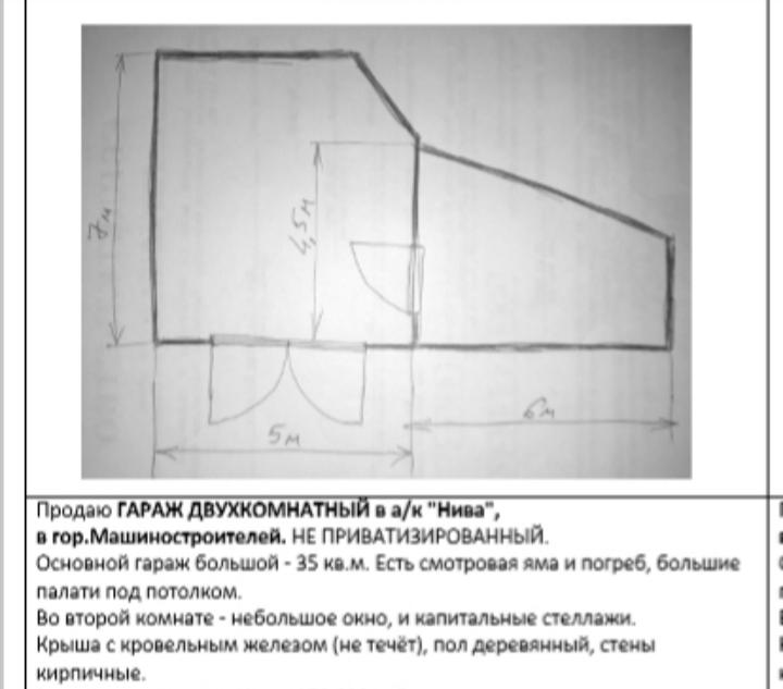 Продам гараж Ленинский район