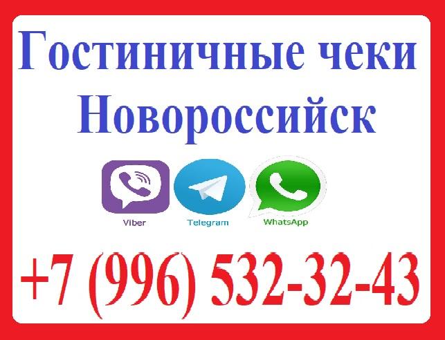 Гостиничные чеки Новороссийск +7 (996) 532-32-43