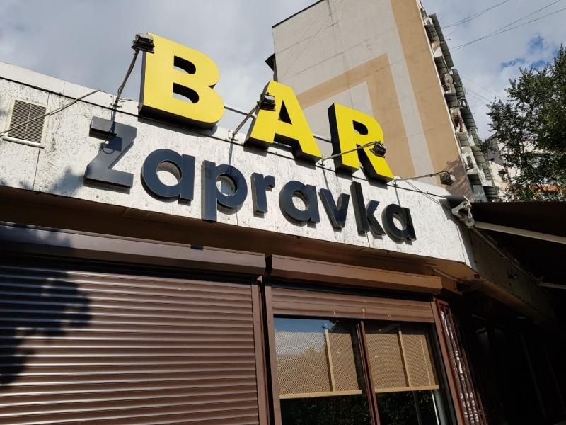 Кафе бар