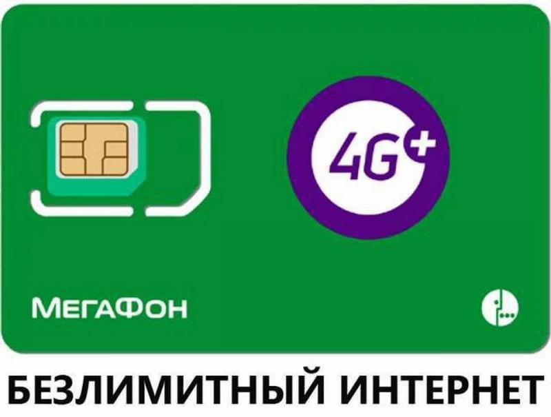 SIM-карты УФА БЕЗ ПАСПОРТА! - Доставка, самовывоз! СИМКАРТЫ