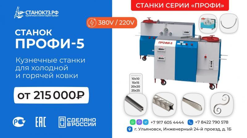 """Кузнечные станки """"ПРОФИ-5"""" - для художественной  ковки и гибки проката"""
