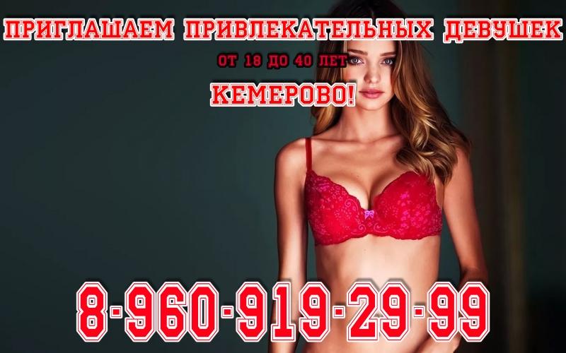 Приглашаем девушек от 18...89609192999