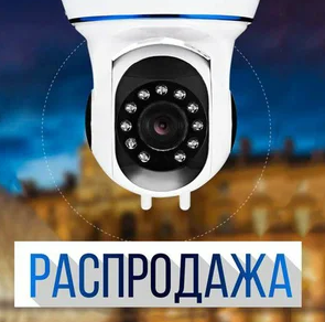 WiFi камера для видеонаблюдения! – Купить IP Wi-Fi камеру здесь.