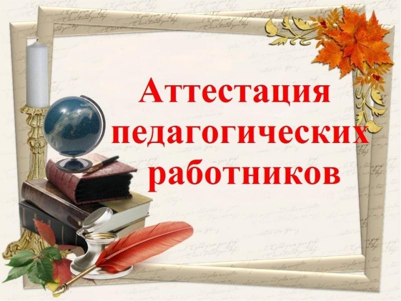 Помощь в аттестации учителей