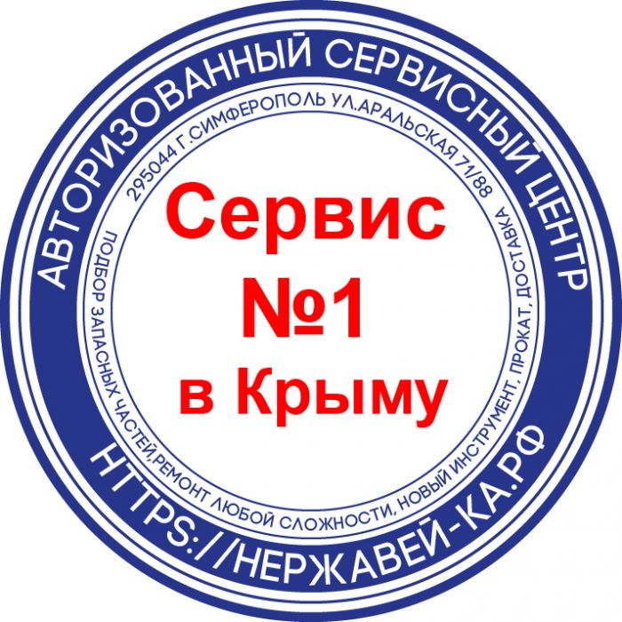 Сервисный центр. Симферополь. Ремонт и обслуживание электроинструмента.