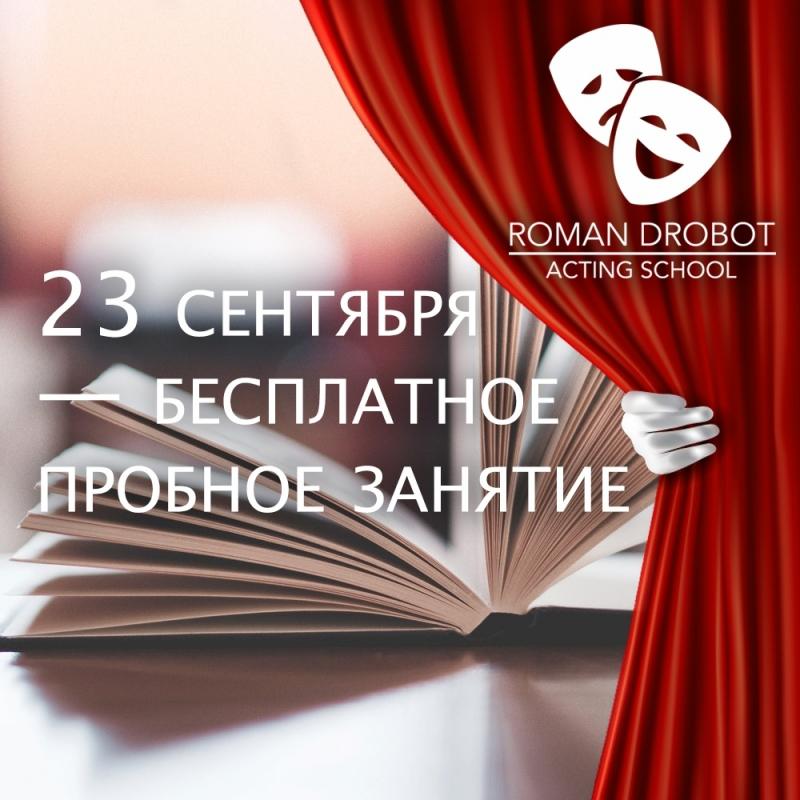 Актерская школа Романа Дробота
