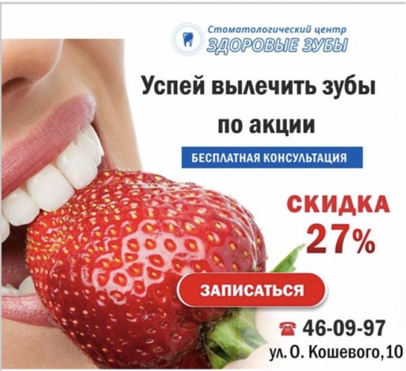 Лечение зубов в Хабаровске