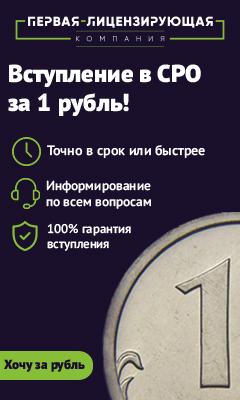 Вступление в СРО за 1 день. Подберем специалистов для НРС