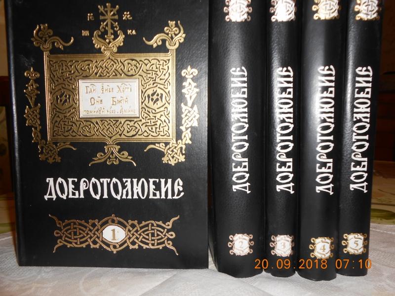"""Пять томов """"Добротолюбие"""""""