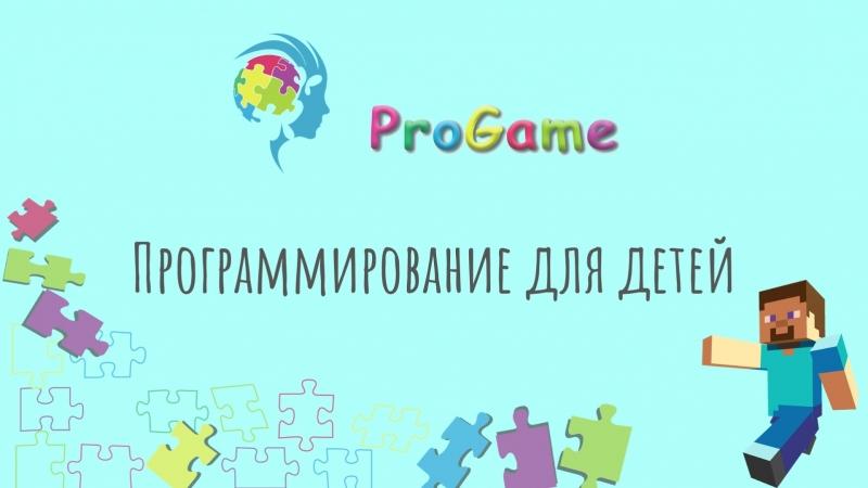 Pro Game Лаборатория программирование для детей