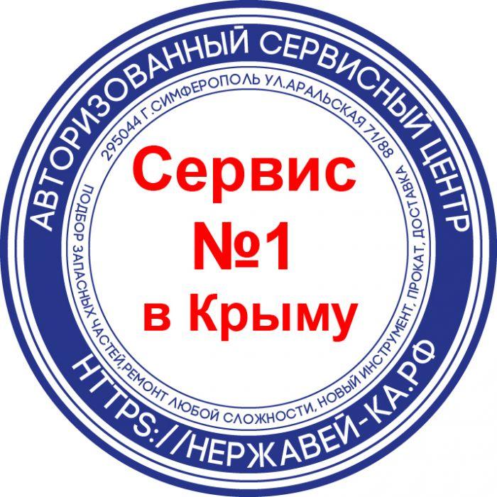 Ремонт и обслуживание электроинструмента.Сервисный центр. Симферополь.