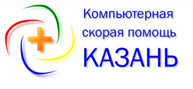Ремонт компьютеров, ноутбуков, планшетов и т.д 24/7 с выездом в Казани