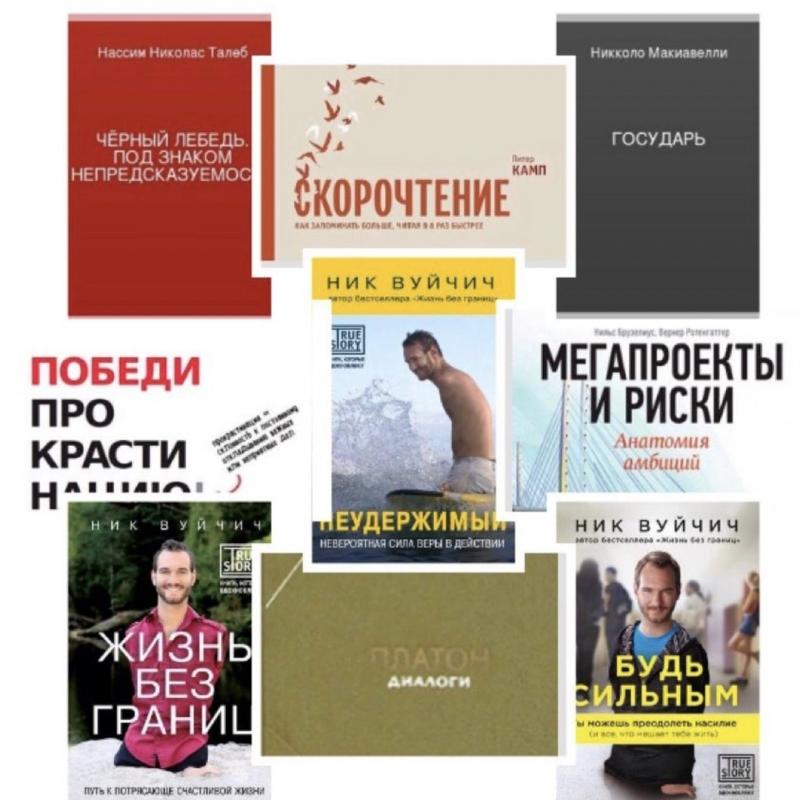 Подборка из 110 книг по личностному развитию и бизнесу