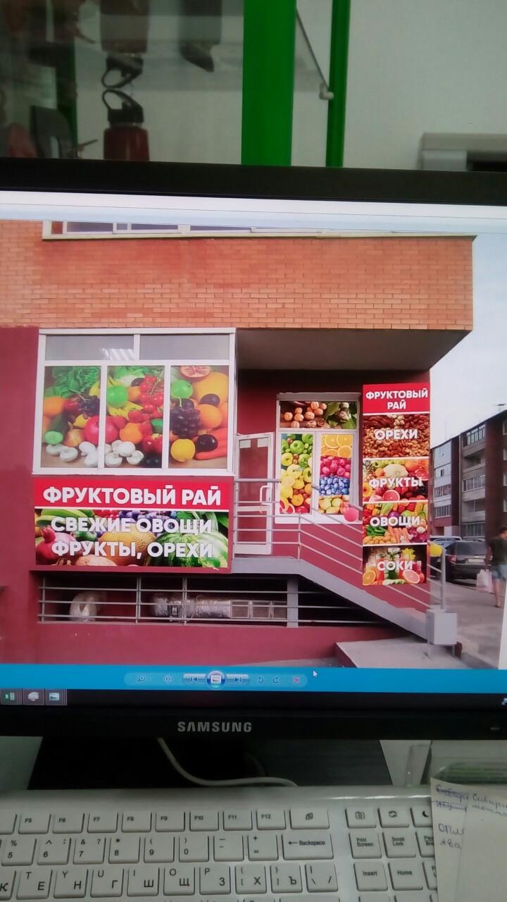Магазин Фрукты овощи