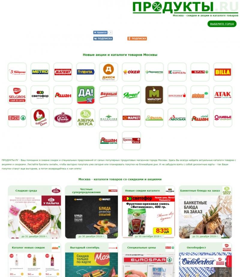 Новые акции на продукты питания в Москве