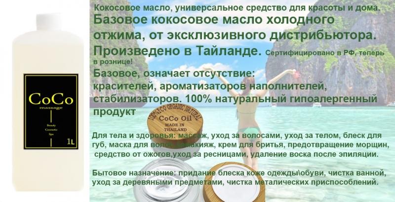 Кокосовое массажное масло от производителя
