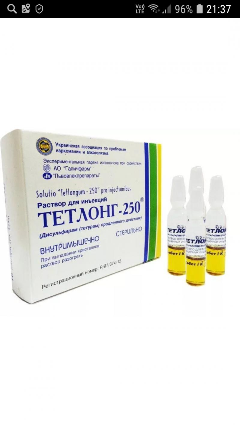 ТЕТЛОНГ 250
