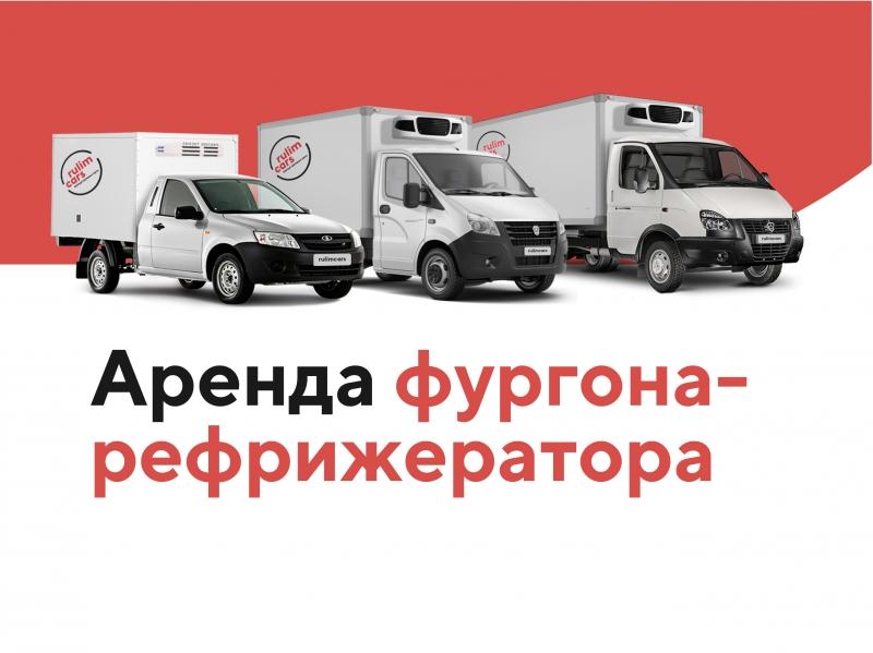 Аренда авто фургона-рефрижератора