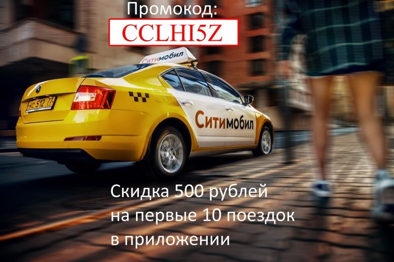 Скидка такси Ситимобил