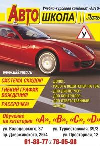 Обучение первоначальным навыкам вождения