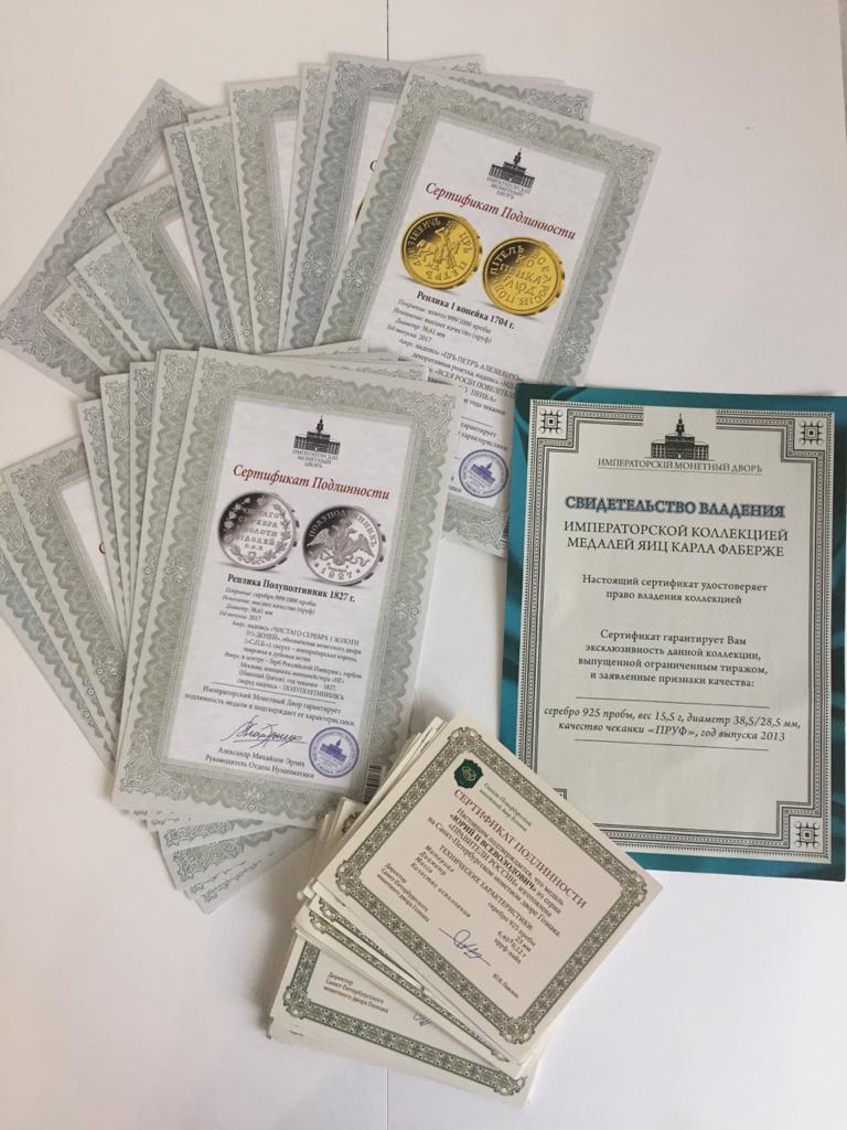 Менеты Императорского монетного двора