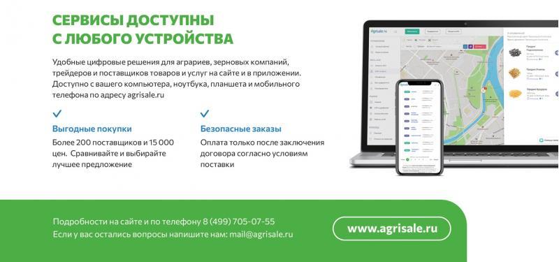Аграрный маркетплейс Agrisale.ru (сельскохозяйственная доска объявлений)