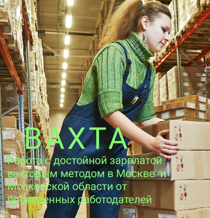 Упаковщики/комплектовщики на склад Вахта в Москве Проживание Питание