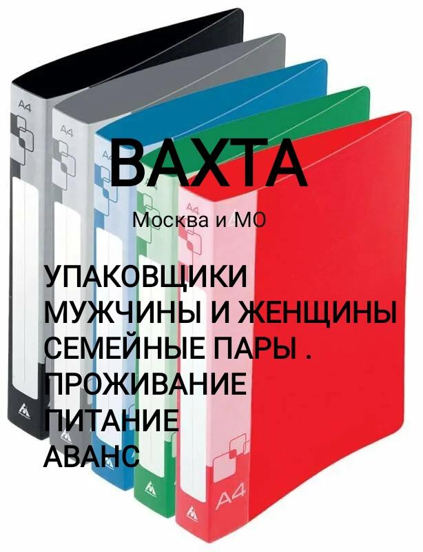 Упаковщики Вахта в Москве и МО  М и Ж , семейные пары  Питание Проживание Аванс