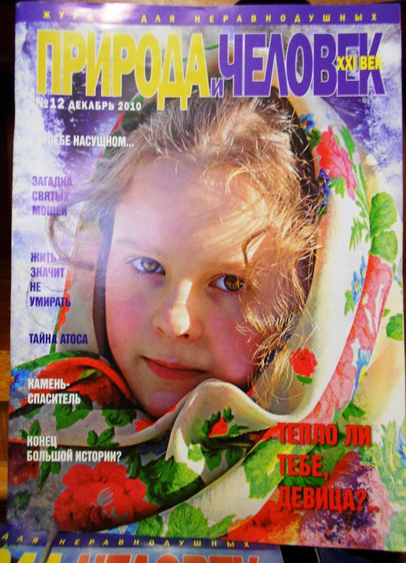 Журнал Природа и человек. 21 век