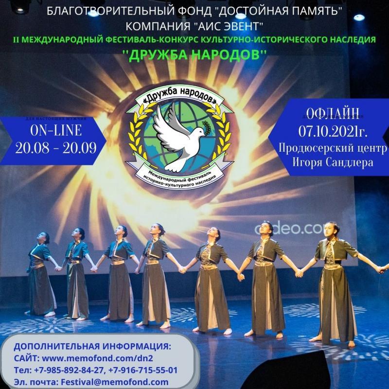"""""""Дружба народов"""" II Международный фестиваль культурно-исторического наследия"""