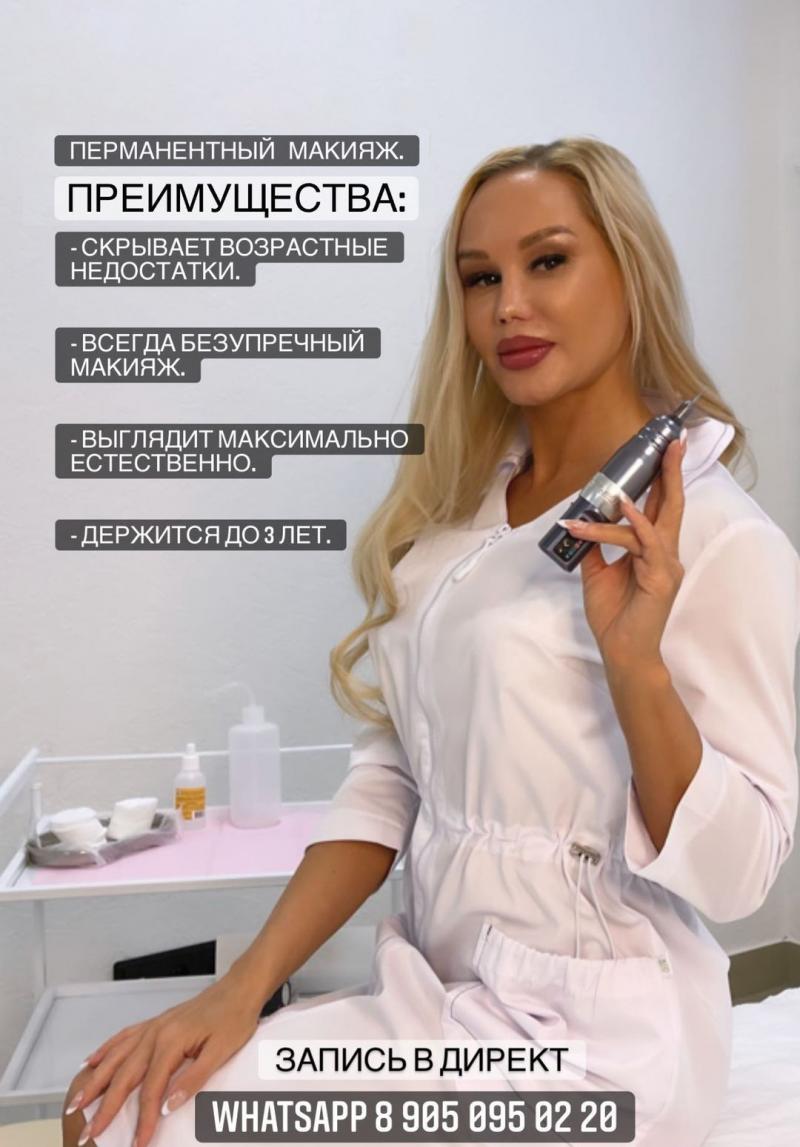 Перманентный макияж, татуаж в Новосибирске