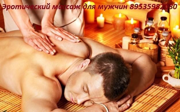 Релакс массаж для мужчин.