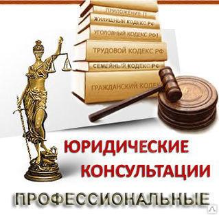 Юристы по арбитражным и гражданским делам Красногвардейский и Невский район