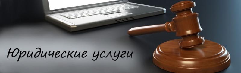представительство в суде, договора