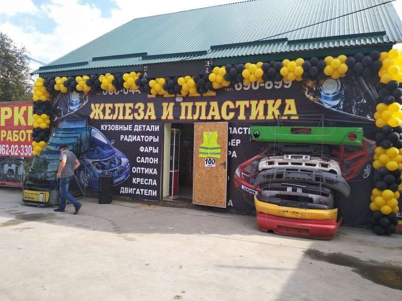 Магазин авто запчастей  МИР ЖЕЛЕЗА И ПЛАСТИКА