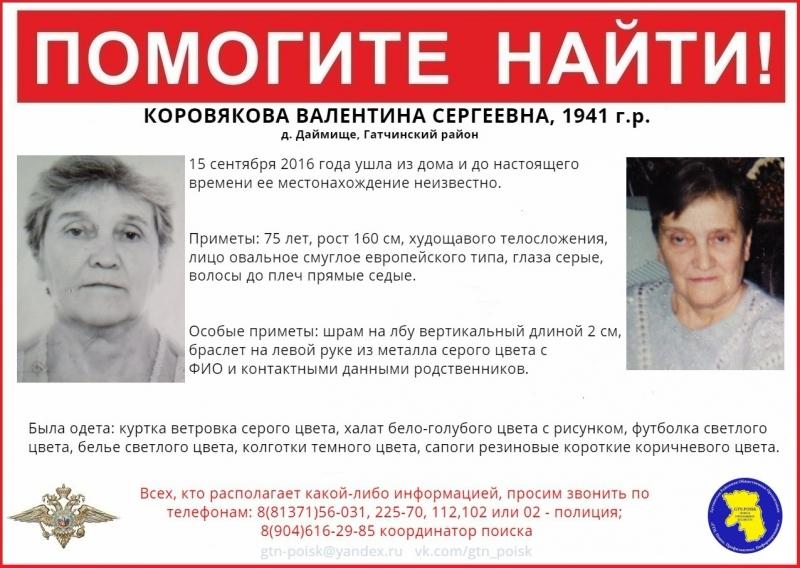 Ищу свою маму Коровякову Валентину Сергеевну