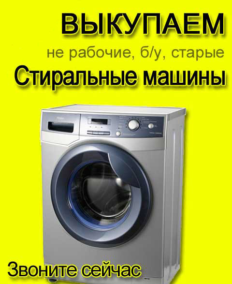 Купим неисправные стиральные машинки