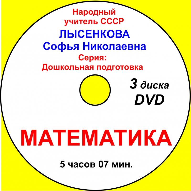 Дошкольная подготовка. Математика (фильм на DVD)