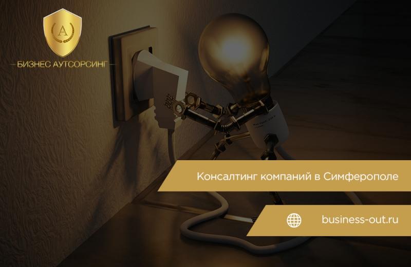 Юридические и бухгалтерские услуги. Симферополь