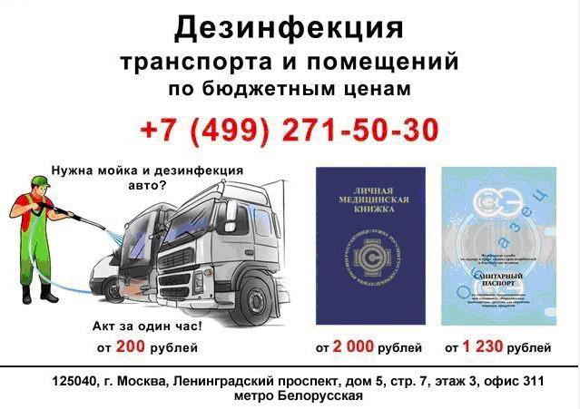 Акт по дезинфекции автотранспорта