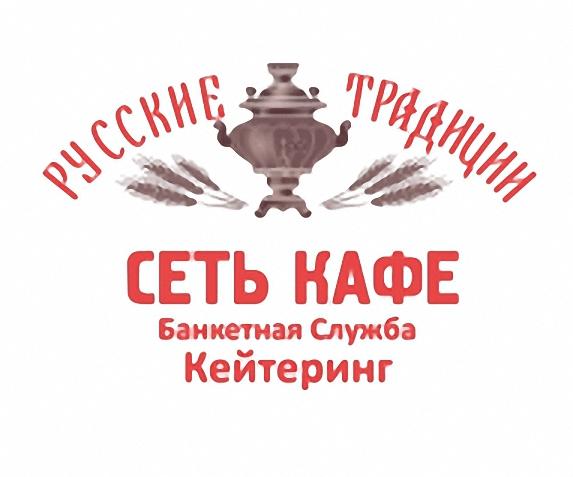 Русские традиции - сеть кафе, банкетная служба, кейтеринг.