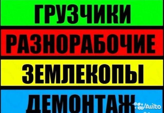 Разнорабочие / Грузчики. Москва / МО