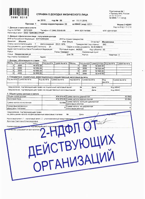 Купить справку 2 НДФЛ в Екатеринбурге недорого
