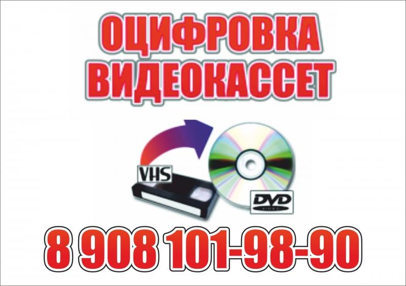 Оцифровка видео кассет в Омске